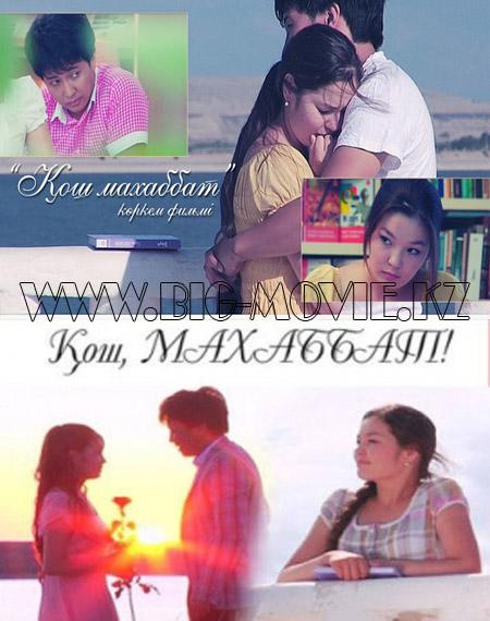 Фильм Кош махаббат смотреть онлайн.